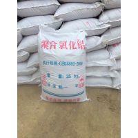 污水处理专用聚合氯化铝、 连营玉溪净水材料 PAC 原厂供应高效絮凝剂