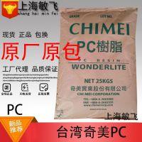 PC/台湾奇美/PC-110透明高抗冲注塑级