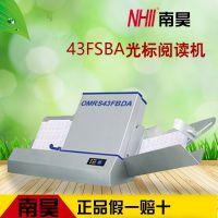 南昊光标阅读机阅卷机产品性能质量优越 是您理想选择 选择南昊