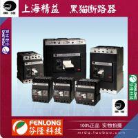 精益黑猫HM3B-63塑壳断路器-原厂正品