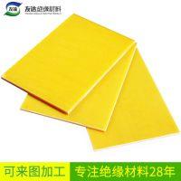 辽宁沈阳 黄色 3240环氧板环氧玻璃层压布板 加工定制