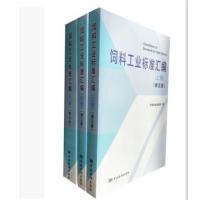 新版-2017版 饲料工业标准汇编 (第五5版)饲料工业标准全套3本