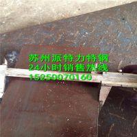 苏州派特力9Cr18MoV钢板直径是多少?9Cr18MoV宝钢 可定制