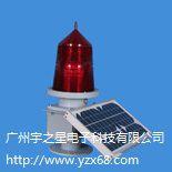 太阳能航空障碍灯YZXT-155L