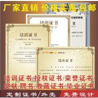 印刷证书培训获奖荣誉收藏 奖学金 幼儿园结业证书内芯授权书聘书