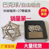 创意巴基球36根磁棒+27颗钢珠磁力棒魔方巴克磁球拼图益智玩具
