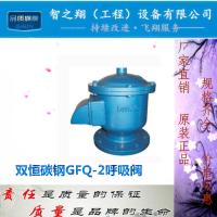 双恒碳钢GFQ-2呼吸阀