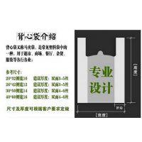 供应河南郑州塑料背心袋定做,超市购物袋,塑料马夹袋厂家