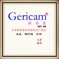 鍺睿健 Gericam、合金锗纤维、合金锗纱线、锗、舫柯、涤纶DTY
