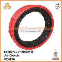 供应宝昊石油机械-LT600/125普通型气胎离合器【价格电议】