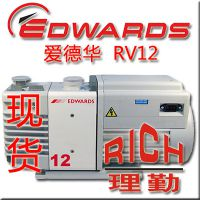 供应英国爱德华真空泵RV12 销售与维修