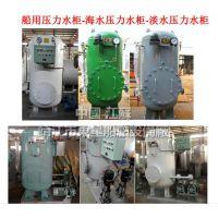高品质船用海水压力水柜,船用淡水压力水柜ZYG0.5/0.4 CB455-91