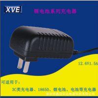 XVE供应12.6V1.5A3C类锂电池充电器 深圳锂电池充电器制作厂商