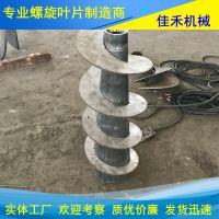 【江苏佳禾】厂家直销固液分离机配件 变螺距压榨螺旋叶片 耐磨不锈钢