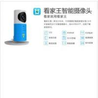 无线手机监控摄像机 看家王智能家居网络摄像头 Wifi 1080P