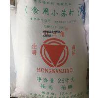 硕源直销食品级碳酸氢钠的价格 红三角小苏打 食用小苏打