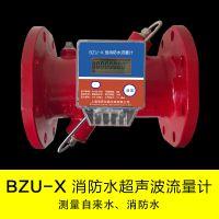 佰质厂家供应BZU-X消防超声波流量计铸钢材质原装现货