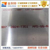 销售高硬度AL2024铝合金板 进口铝板规格全