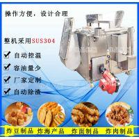商用自动电炸锅 食品厂大型食品油炸锅 质保一年