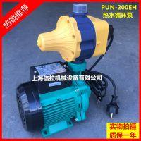 现货德国威乐PUN-200EH热水循环泵自动增压泵