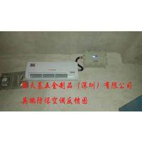 制药厂防爆空调BKFR-7.5/四川防爆空调厂家