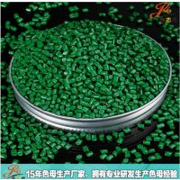 厂家直销欧盟环保pet色母粒 FDA食品级色母 pp pe绿色母料 医药级吹膜专用