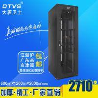 大唐卫士供应江苏丹阳机柜2米服务器机柜42U特斯拉版网络机柜1.2米深标准19寸
