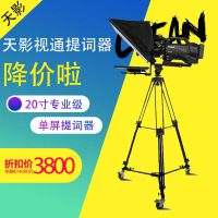 天影视通专业级单反摄像机19寸提词器TS-2000C单双屏提示器