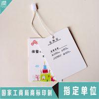 (润之行)厂家直销 高档卡纸吊牌 儿童装服饰吊牌定做 量大价优