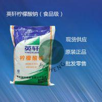 广州现货供应食品级柠檬酸钠 柠檬酸系列产品
