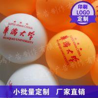 小批量定制三星3星乒乓球印标印logo比赛专用免费印单色logo