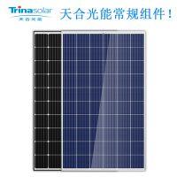 天合原装光伏板家用太阳能光伏板多晶270瓦275瓦太阳能组件供应商