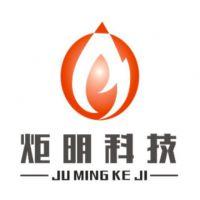 深圳炬明科技有限公司