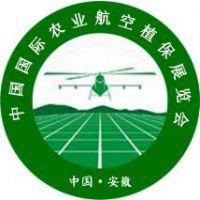 2017中国安徽农业航空植保展览会