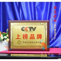 电视台CCTV上榜品牌牌匾 祛痘连锁机构金银箔奖牌 量多从优 当天发货