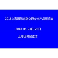 2018上海国际道路交通安全产品展览会