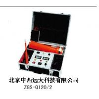中西(LQS)轻型直流高压试验器 型号:SH16-ZGSIII-Q120/2库号:M6334