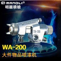 供应台湾明丽喷枪WA-200 大型自动油漆喷枪 往复机喷涂自动喷漆枪