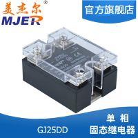 美杰尔 GJ25DD 单相 固态继电器 直流控直流 SSR25DD 质保