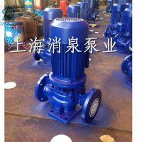 ISG65-160I 立式输送清水泵 单吸管道泵 厂家直销
