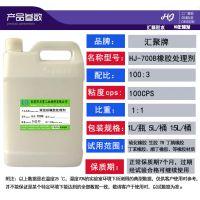 橡胶表面处理剂+B粉 橡胶底涂剂厂家直销 物美价廉