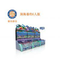 供应中山泰乐游乐制造 中小型室内外游乐设备 钓鱼机 深海垂钓6人版(LTA-R005)