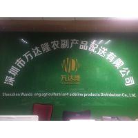 深圳市万达隆农副产品配送有限公司