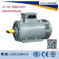 供应压缩机电机ZYS 355M1-2-220KW电动机无锡中达zoda品牌