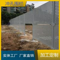 广州岭南冲孔板围栏 冲孔板护栏 冲孔防护板 珠海工地小区冲孔板