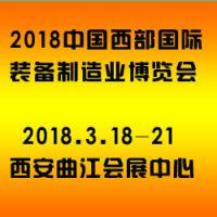 2018中国西部国际装备制造业博览会