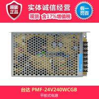 台达 PMF-24V240WCGB型平板电源