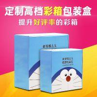 广州纸箱厂定制包装盒彩箱彩盒淘宝天猫京东快递盒快递纸箱