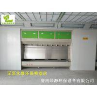 无泵水幕环保型喷漆烤漆房 厂家定做 设计安装更专业 绿源环保