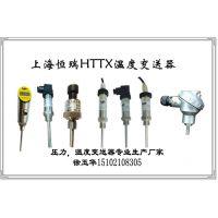 HTTK-A铠装温度变送器,温度变送器,4-20mA,恒瑞